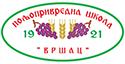 Poljoprivredna škola Vršac